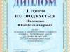 Диплом І ступеня Ніколаєнко Ю.В. (Пожежна безпека)_01