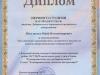 Диплом І ступеня Ніколаєнко Ю.В.