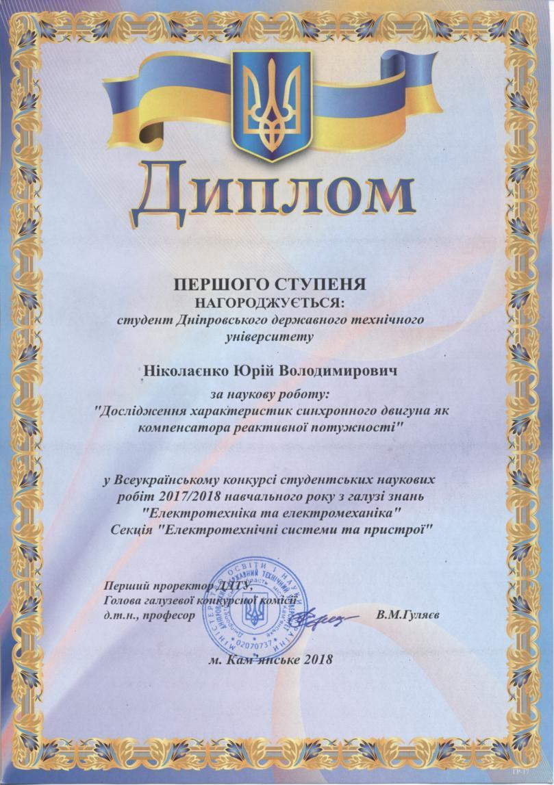 Diplom-I-stupenya-Nikolayenko-YU.V.