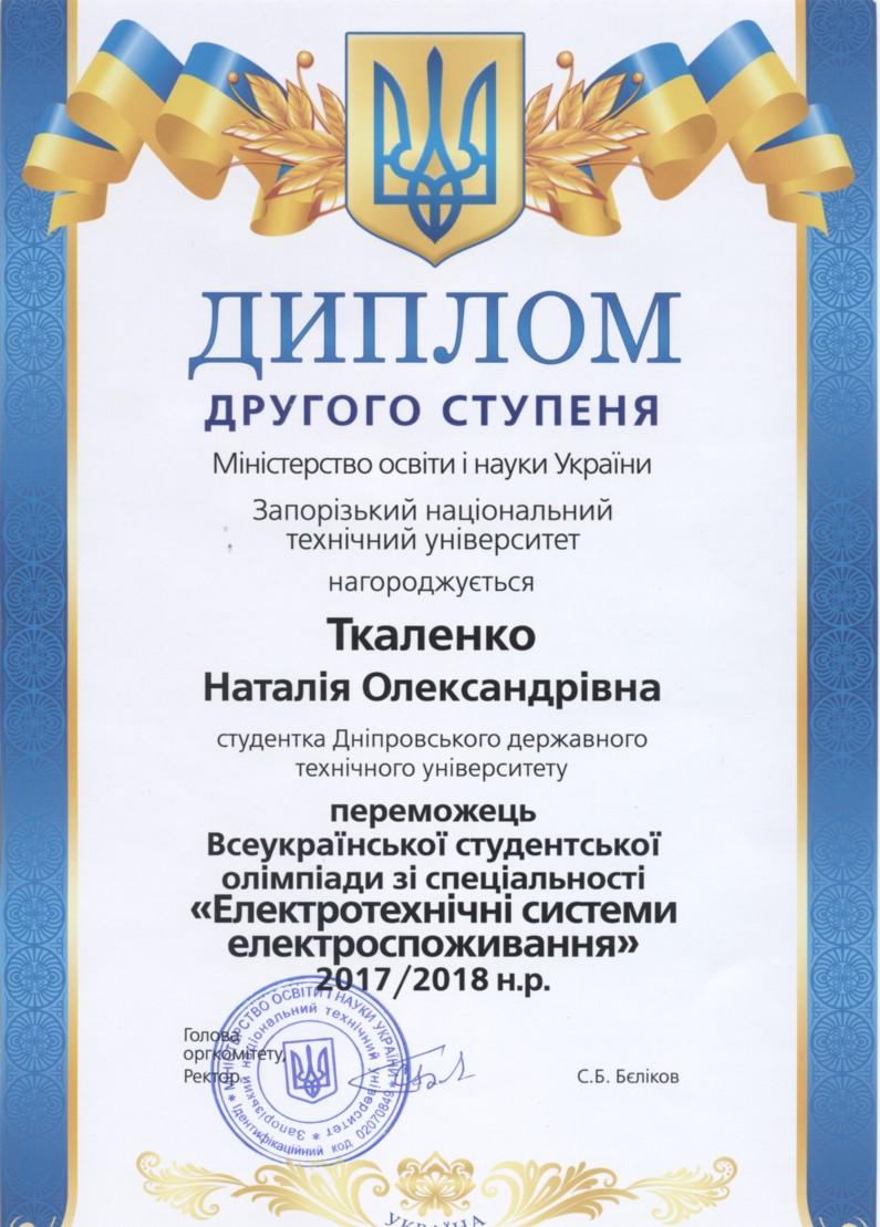 DiplomII_Tkalenko