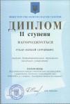 Рубан О.С.