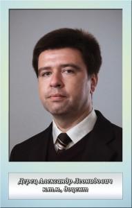 Дерец А.Л.