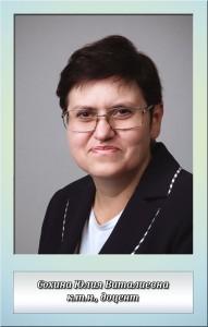 Сохина Ю.В.