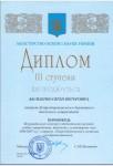 Василенко Е.В.