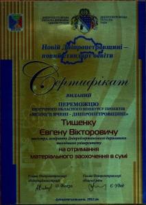 Сертификат Тищенко Е.В.